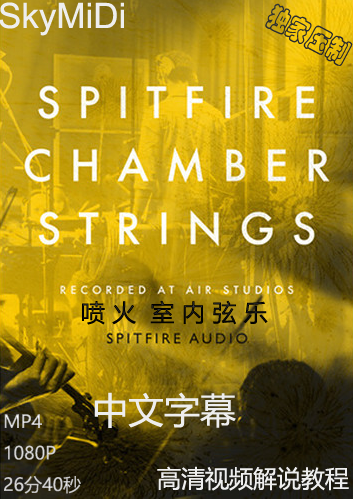 spitfire_audio_12_41615_spitfire_chamber_strings.png